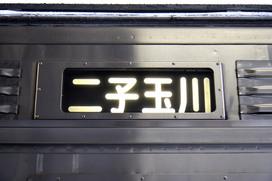 8001号車側面方向幕