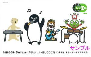 Suica・SUGOCA・nimoca・はやかけんIC 乗車券・電子マネー相互利用サービス開始記念Suica