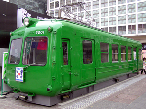 展示されたデハ5001