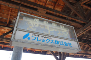 シースルーな屋代駅駅名表
