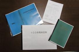103系関連図面集