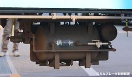 C5Aブレーキ制御装置