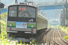 さよならヘッドマークを掲げる横浜線205系