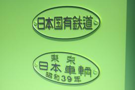 Tc103-1 銘板 CG