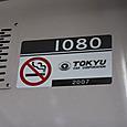 008 銘シール(?)