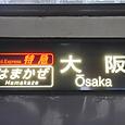 026 行き先方向幕2