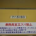 024 ナンバープレート