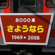 017 デカヘッドマーク