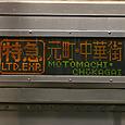018 車内中吊り広告(?)
