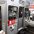 021 渋谷到着