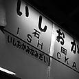020 三度石岡駅