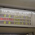 001 新潟駅