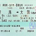067 乗車券