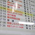 023 金沢時刻表
