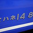 037 14系車番