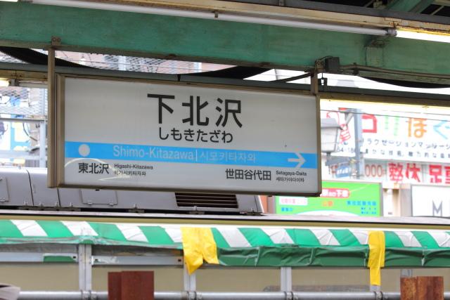 007 下北沢駅駅名標