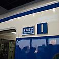 007 号車札と座席指定標