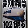 019 プロムナードのポスター