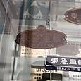021 一番古い銘板