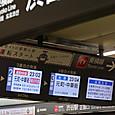 041 渋谷駅三段案内 22:50